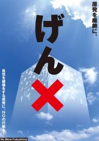 反原発ポスター200